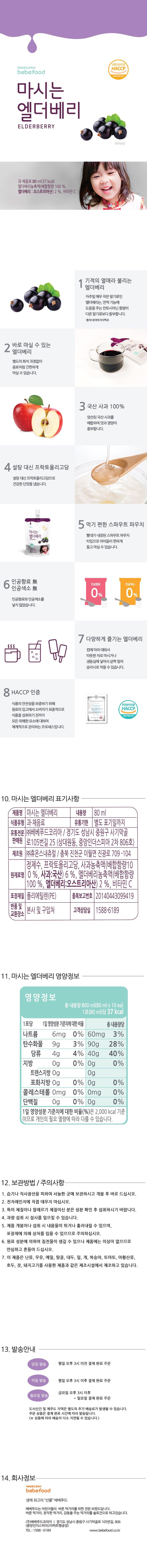 bebefoodkorea